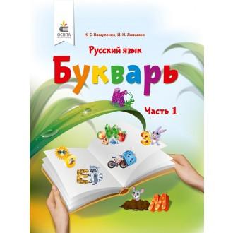 Буквар Вашуленко М.С. 1 клас (рос)
