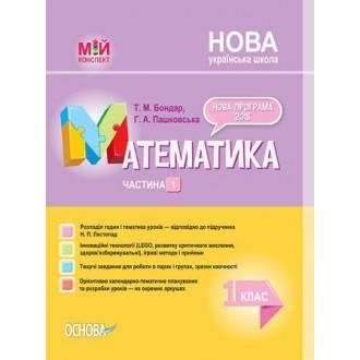 Математика 1 клас Частина 1 за підручником Листопад Н. НУШ