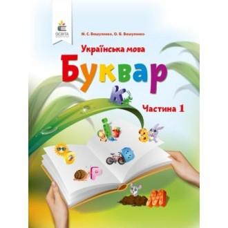 Буквар Вашуленко 1 клас укр