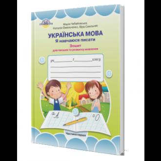 Українська мова Я навчаюся писати Зошит для письма та розвитку мовлення 1 клас Частина 1