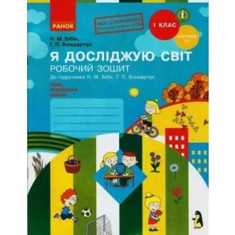 Я досліджую світ 1 клас Робочий зошит Бібік Н ЧАСТИНА 1 НУШ 201