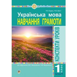 Українська мова 1 клас Конспекти уроків Навчання грамоти Ч1 (до Вашуленка М) НУШ 2018