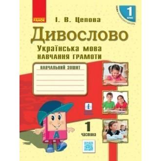 Цепова Дивослово 1 клас Робочий зошит Частина 1 НУШ 2018