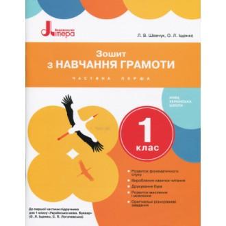 Зошит з навчання грамоти до підручника Іщенко О 1 клас Частина 1 НУШ 2018