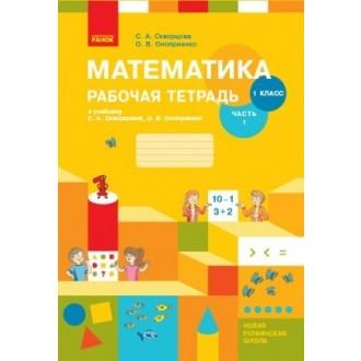 Математика 1 класс Рабочая тетрадь к учебнику Скворцовой С ЧАСТЬ 1 НУШ 2018