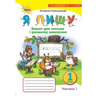 Я пишу 1 клас Пономарьова 1 частина укр