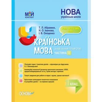 Мій конспект Українська мова 1 клас Частина 1 до Пономарьової К НУШ