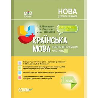 Українська мова (навчання грамоти) 1 клас Частина 1 до Большакової О НУШ