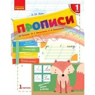 Прописи 1 клас до Букваря Вашуленка у 2-х частинах НУШ 2018