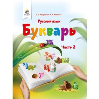 Вашуленко Букварь 1 класс Часть 2