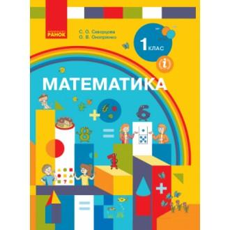 Скворцова 1 клас Математика Підручник НУШ 2018