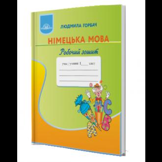 Горбач 1 клас Німецька мова Робочий зошит НУШ 2018