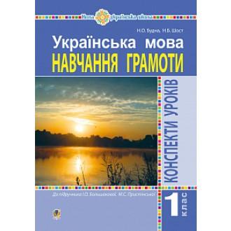 Українська мова 1 клас Конспекти уроків Навчання грамоти (до Большакової І) НУШ 2018