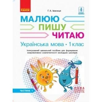 Малюю Пишу Читаю Робочий зошит Частина 1 НУШ 2018