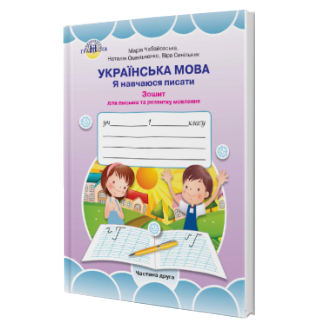 Українська мова Я навчаюся писати Зошит для письма та розвитку мовлення 1 клас Частина 2