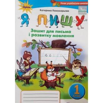 Я пишу 1 клас Пономарьова 2 частина укр 2021