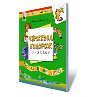 Книжкова подорож 1 та 2 клас