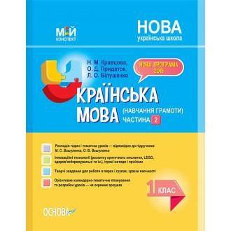 Українська мова (навчання грамоти) 1 клас Частина 2 до Вашуленка М НУШ