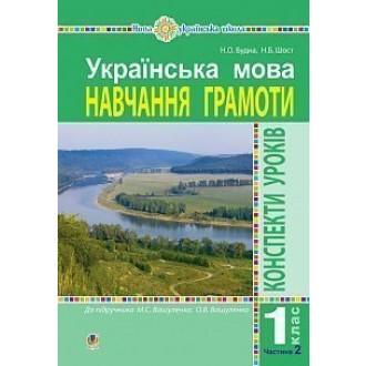 Українська мова 1 клас Конспекти уроків Навчання грамоти Ч2 (до Вашуленка М) НУШ