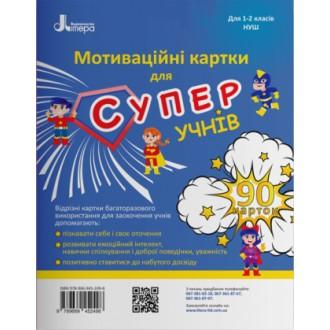 Мотиваційні картки для СУПЕРучнів Навчальний посібник для 1–2 класів НУШ