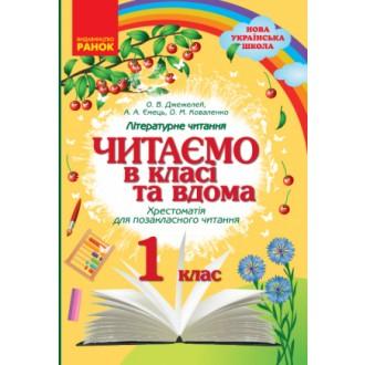 Читаємо в класі та вдома 1 клас Хрестоматія для позакласного читання