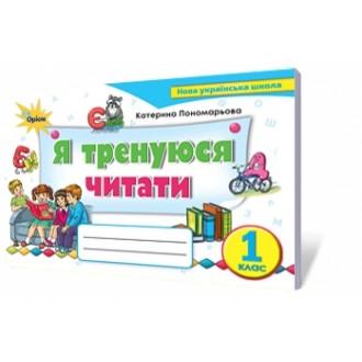 Я тренуюся читати 1 клас Тренажер з читання Пономарьова
