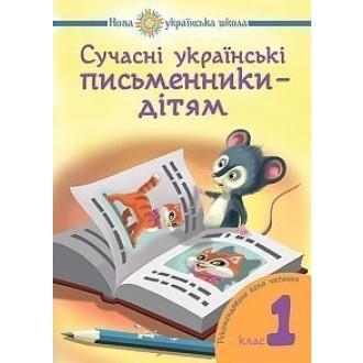 Сучасні українські письменники — дітям 1 клас НУШ