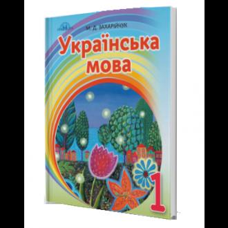 Захарійчук 1 клас Українська мова Післябукварна частина