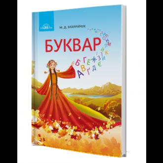 Захарійчук Буквар Українська мова Частина 1 НУШ