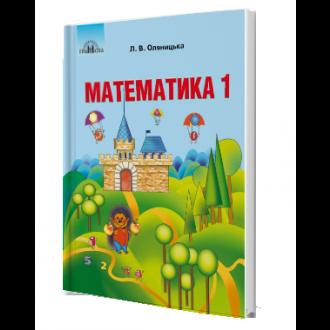 Оляницька 1 клас Математика Підручник НУШ.