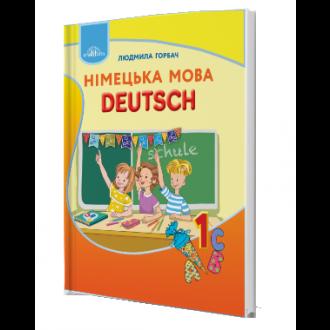 Горбач 1 клас Німецька мова Підручник (з аудіо) НУШ