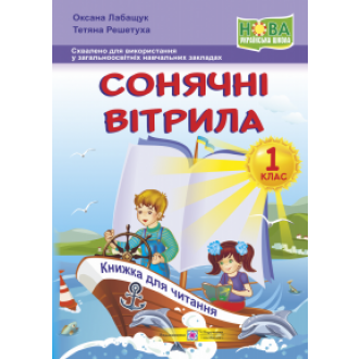 Сонячні вітрила 1 клас Книга для читання