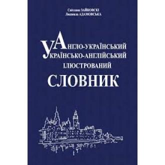 Англо-український, українсько-англійський ілюстрований словник.