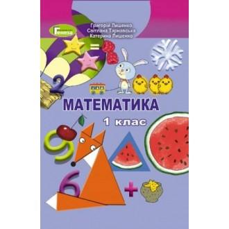 Лишенко Математика 1 клас Підручник НУШ