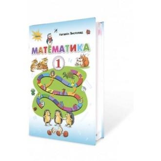 Листопад 1 клас Математика Підручник НУШ