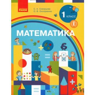 Скворцова 1 класс Математика Учебник НУШ