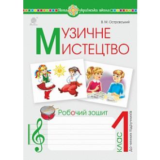 Островський 1 клас Музичне мистецтво Робочий зошит НУШ