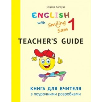 Книга для вчителя 1 клас до підр English with Smiling Sam Карпюк