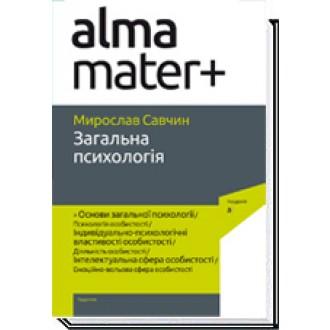 Загальна психологія, 2-ге видання, доповнене