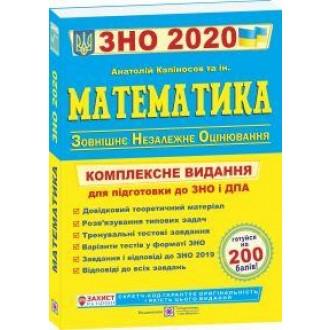 Математика Комплексна підготовка до ЗНО і ДПА 2020.