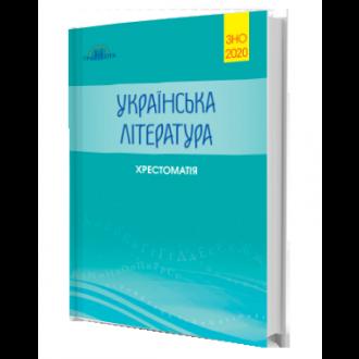 Авраменко Хрестоматія для підготовки до ЗНО 2020