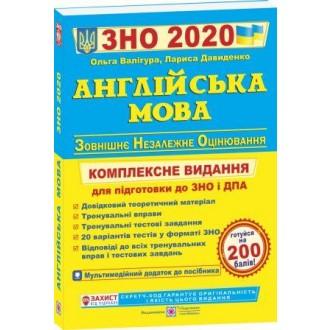 Валігура Англійська мова ЗНО 2020 Комплексне видання