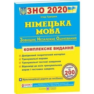 Німецька мова Комплексна підготовка до зовнішнього незалежного оцінювання 2021