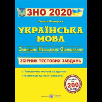 Українська мова Збірник тестових завдань для підготовки до ЗНО 2020