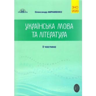 Авраменко ЗНО 2020 Збірник завдань 2 ч