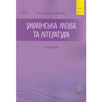 Авраменко ЗНО 2021 Збірник завдань 2 частина