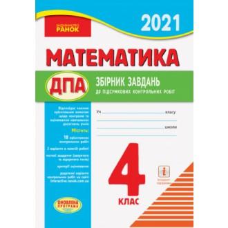 ДПА 2020 Математика 4 клас Збірник завдань до ПКР для закладів ЗСО