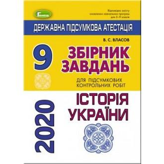 ДПА 2020 9 клас Історія України Власов