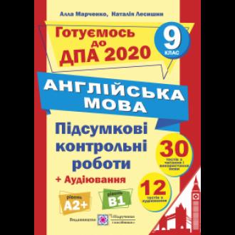 ДПА 2020 Англійська мова 9 клас Марченко 30 тестів