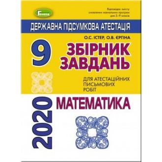 ДПА 2020 9 клас Математика Істер